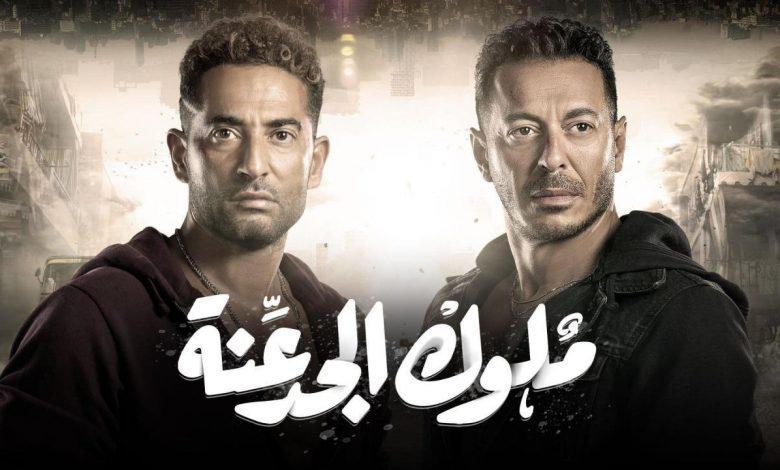 رابط مسلسل ملوك الجدعنة الحلقة 14