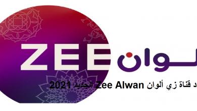 صورة استقبل تردد قناة زي الوان Zee Alwan الجديد 2021 على النايل سات