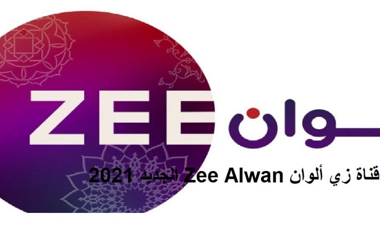 تردد قناة زي الوان Zee Alwan الجديد 2021 على النايل سات