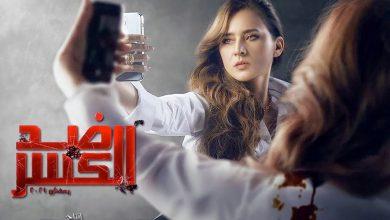 صورة موعد عرض مسلسل ضد الكسر في رمضان 2021 والقنوات الناقلة