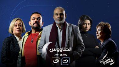 صورة موعد عرض مسلسل الطاووس في رمضان 2021 والقنوات الناقلة