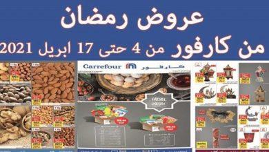 صورة تعرف على عروض كارفور على منتجات ياميش رمضان 2021