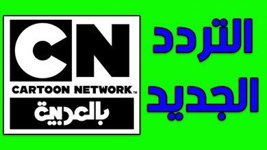 صورة تردد قناة كرتون نتورك cn بالعربي الجديد 2021 على النايل سات