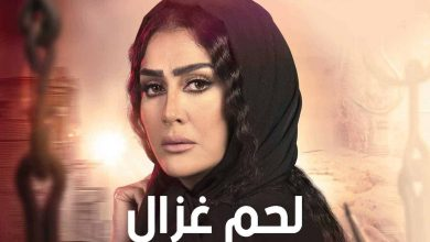 صورة موعد عرض مسلسل لحم غزال في رمضان 2021 والقنوات الناقلة
