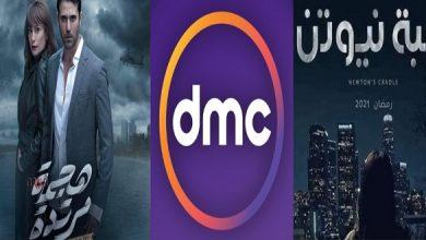 صورة قائمة مسلسلات رمضان 2021 على قناة دي ام سي  DMC والتردد الجديد