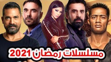 صورة مسلسلات رمضان 2021 المصرية والقنوات الناقلة لها