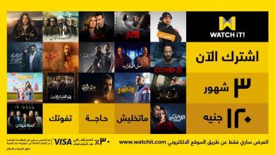 صورة اسماء مسلسلات رمضان 2021 على منصة Watchit