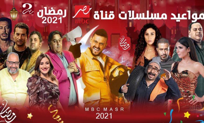 خريطة مسلسلات رمضان 2021 على قناة mbc مصر