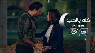 صورة موعد عرض مسلسل رمضان 2021 كله بالحب والقنوات الناقلة
