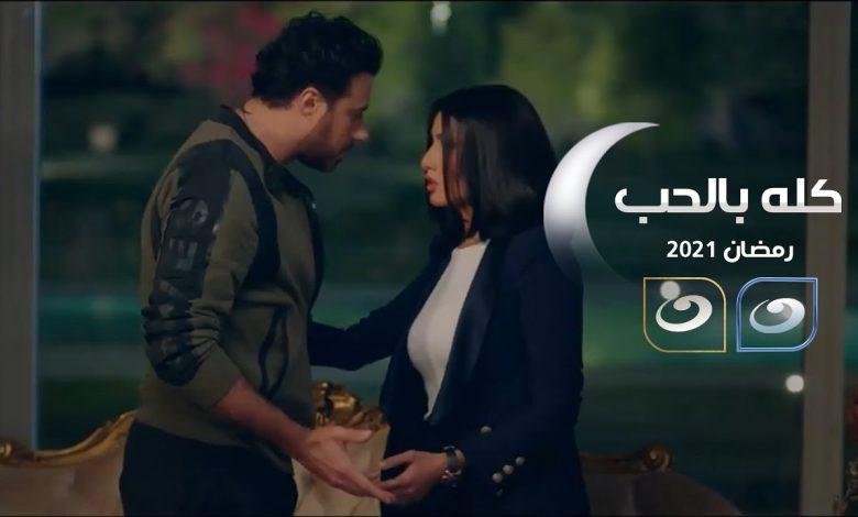 موعد عرض مسلسل رمضان 2021 كله بالحب