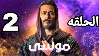 صورة رابط مشاهدة مسلسل موسى الحلقة 2 كاملة محمد رمضان 2021