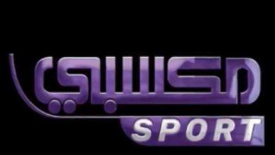 صورة تردد قناة مكسبي سبورت maksaby sport الجديد 2021 على نايل سات