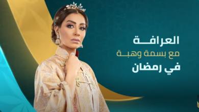 صورة مواعيد عرض برنامج رمضان 2021 العرافة لبسمة وهبة على تردد قناة المحور
