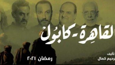 صورة مواعيد عرض مسلسل القاهرة كابول الحلقة4 والقنوات الناقلة