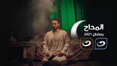 صورة مواعيد عرض مسلسل المداح على قناة النهار في رمضان 2021