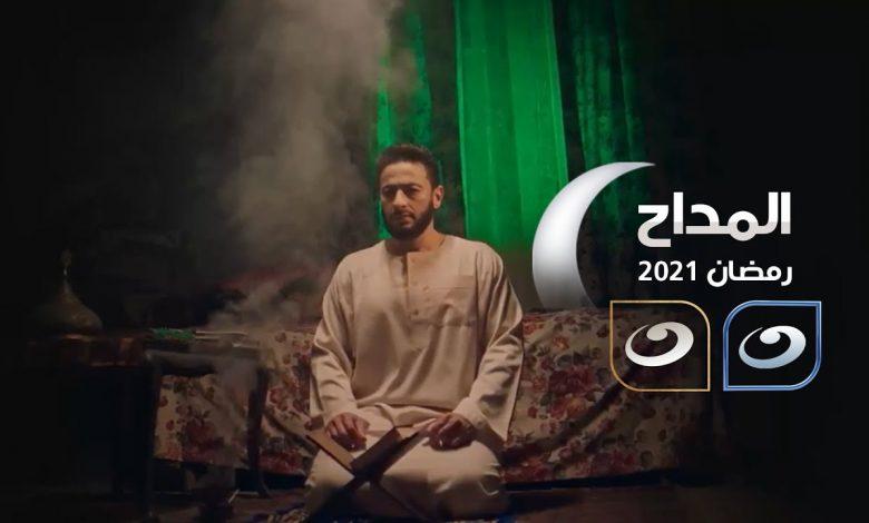 مواعيد عرض مسلسل رمضان المداح