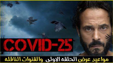 صورة مواعيد عرض مسلسل كوفيد 25 للفنان يوسف الشريف على جميع القنوات