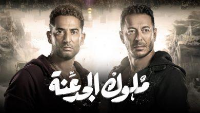 صورة مواعيد وأحداث مسلسل ملوك الجدعنة الحلقة 5 على تردد قناة mbc مصر