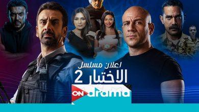 صورة شاهد مسلسل الاختيار 2 حلقة 24 كاملة على قناة ON