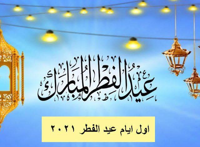موعد إجازة عيد الفطر