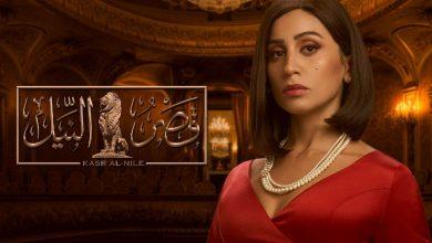صورة موعد عرض مسلسل قصر النيل للفنانة دينا الشربيني وتردد قناة mbc مصر