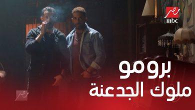 صورة موعد عرض مسلسل رمضان 2021 ملوك الجدعنة والقنوات الناقلة