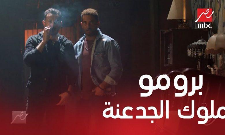 موعد عرض مسلسل ملوك الجدعنة رمضان 2021