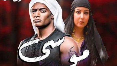 صورة مواعيد مسلسل موسى على قناة DMC في رمضان 2021