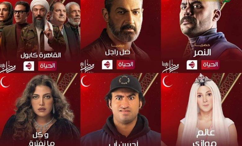 خريطة مسلسلات رمضان 2021 على قناة الحياة