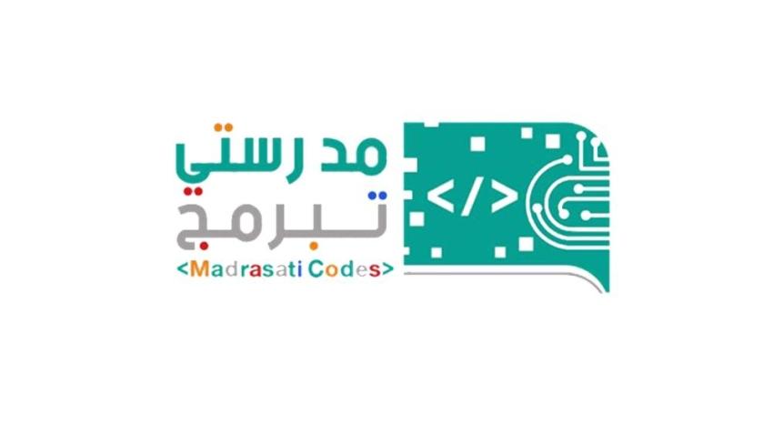 مسابقة مدرستي تمبرمج السعودية 2021