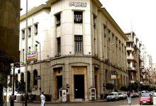 صورة مواعيد العمل في البنوك المصرية غدا الإثنين 17-5-2021