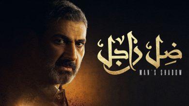 صورة مسلسل ضل راجل الحلقة 22..ياسر جلال يأخذ براءة وينقذ ابنته شهد