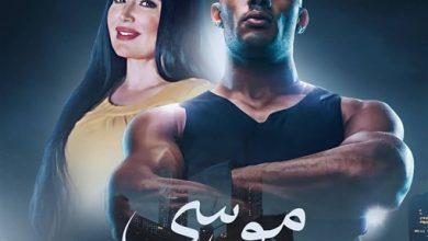 صورة مسلسل موسى محمد رمضان 2021 مواعيد العرض والقنوات الناقلة