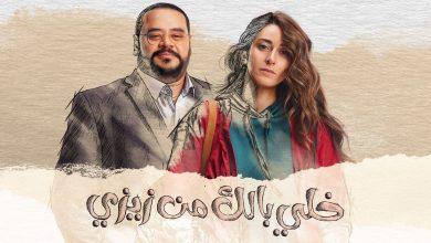 صورة مسلسل خلي بالك من زيزي الحلقه ١ الأولى للنجمة أمينة خليل.. رابط مشاهدة