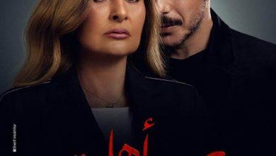 صورة مسلسل حرب أهلية بطولة يسرا في رمضان 2021 مواعيد العرض والقنوات الناقلة