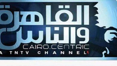 صورة تردد قناة القاهرة والناس 2 الجديد 2021 على النايل سات لمتابعة أقوى برامج ومسلسلات رمضان