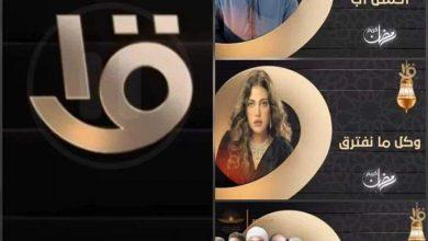 صورة خريطة مسلسلات رمضان 2021 على القناة الأولى المصرية