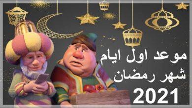 صورة موعد أول يوم رمضان 2021 .. صلاة المغرب 6:21 ومدة ساعات الصوم 14 ساعة و41 دقيقة