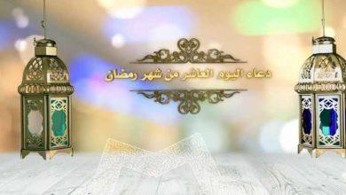 صورة دعاء اليوم العاشر من رمضان.. تعرف على الادعية المستحبة في الشهر الكريم