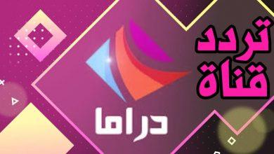 """صورة تردد قناة دراما ألوان """"Drama alwan""""الجديد2021 على نايل سات"""
