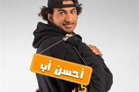 صورة موعد عرض مسلسل أحسن أب في رمضان 2021 والقنوات الناقلة