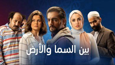 صورة موعد عرض مسلسل بين السما والأرض في رمضان 2021 والقنوات الناقلة