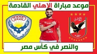 صورة موعد مباراة الأهلي و النصر في كأس مصر والقنوات الناقلة