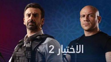 صورة الاختيار 2..تعرف على موعد عرض الحلقة الثانية والقنوات الناقلة