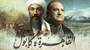 صورة موعد عرض مسلسل القاهرة كابول في رمضان 2021 والقنوات الناقلة