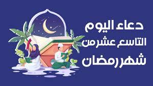 صورة دعاء اليوم التاسع عشر من شهر رمضان