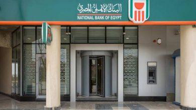 صورة مواعيد العمل في البنوك المصرية في رمضان 2021