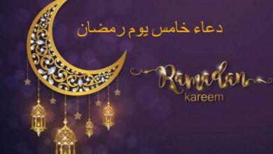 صورة دعاء خامس يوم رمضان..تعرف على أفضل الأدعية