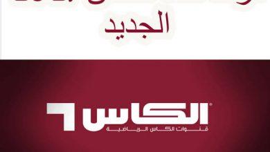 """صورة تردد قناة الكأس القطرية""""alkass"""" الجديد2021 على نايل سات"""