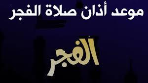 صورة توقيت أذان الفجر في ثاني أيام رمضان